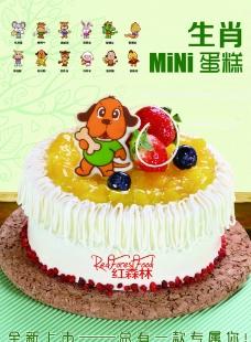 生肖蛋糕海报图片