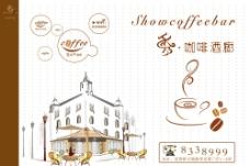 咖啡厅桌面纸图片
