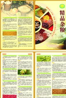 餐饮类单张折页图片
