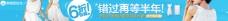 banner促销