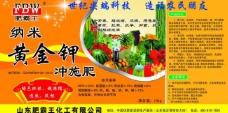 化肥 肥料彩页图片
