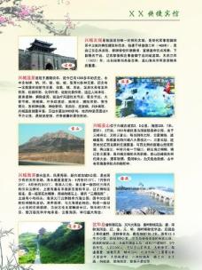 旅游彩页图片