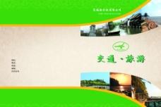 旅游单页封面图片
