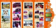宣传折页 学校宣传单图片