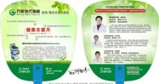 医院广告扇图片