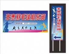 羽毛球广告