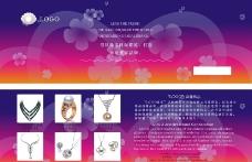 珍珠宣传单图片