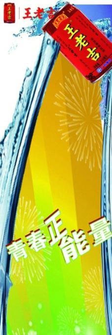 王老吉瀑布造型展板图片