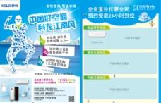 科龙 江南风 夏季版图片
