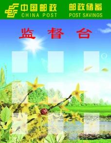 中国邮政展板图片