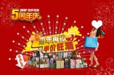 公司庆典 商业盛典图片
