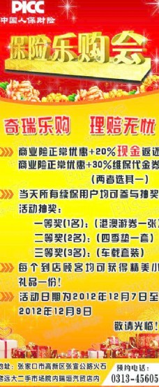 中国人保财险展架图片