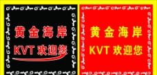 KTV花邊圖片