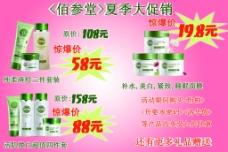 佰参堂夏季促销海报图片