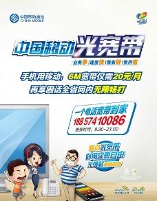 中国移动光宽带图片
