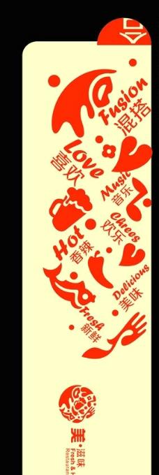 餐饮 筷图片