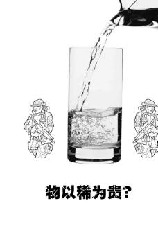 节约用水图片