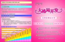 玫琳凯 宣传折页图片