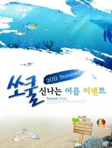 夏季沙滩海报图片