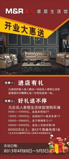 家具展架图片