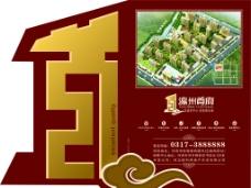 瀛州首府户型单页正面图片