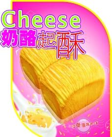 奶酪起酥图片