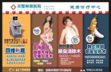 四类常见医疗广告图片