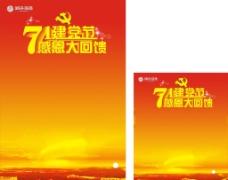 71建党节图片