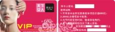 化妆品会员卡设计图片