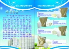石材料护理材料海报图片