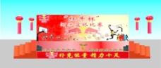 红牛杯篮球比赛舞台图片