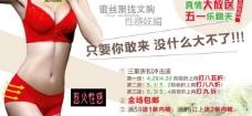 文胸活动网页海报图片