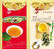 茶谱画册图片