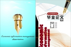 毕业设计封面图片