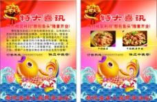 餐饮宣传单图片
