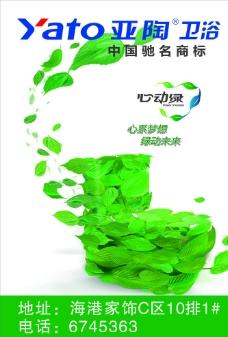 亚陶卫浴广告图片