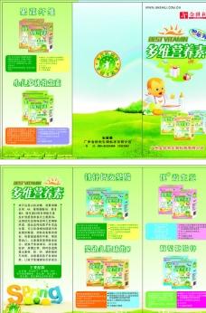 营养折页模板图片