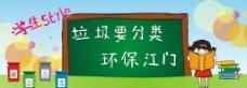 环保江门图片
