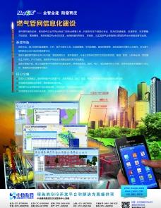 燃气管线海报图片