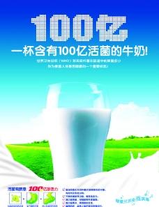 100亿活菌牛奶图片