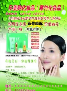 寒竹化妆品宣传单图片