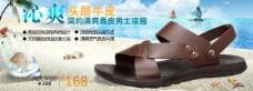 夏季凉鞋海报图片