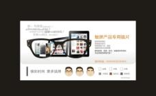 数码产品设计图片