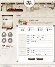 餐饮网站设计