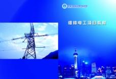維修電工項目教材封面圖片