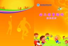 幼兒體育游戲校本教材圖片