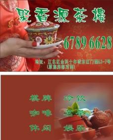 茶名片模板图片