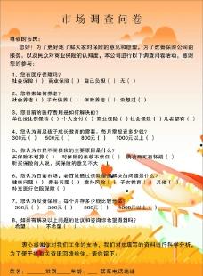 中国平安市场调查问卷图片