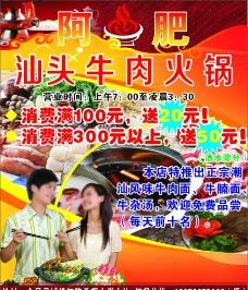 牛肉火锅宣传单图片