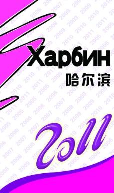 2010哈尔滨中俄文宣传海报图片